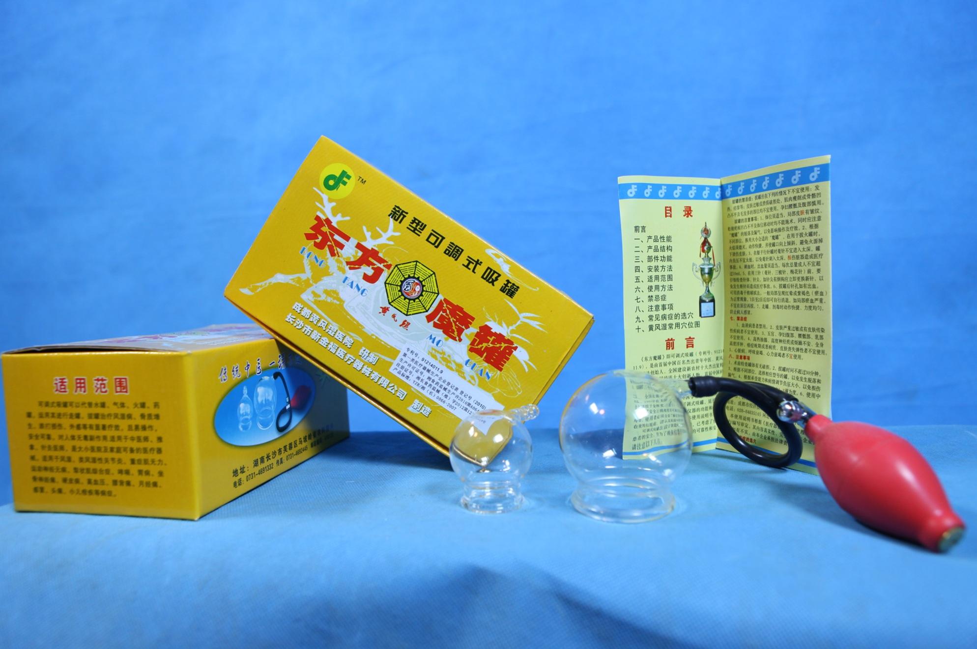 黄风湿东方魔罐